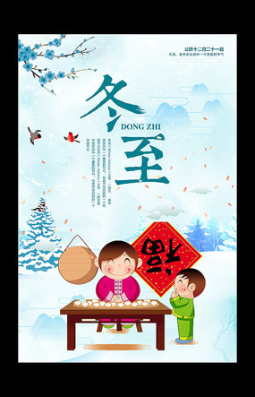 中国传统节气冬至海报