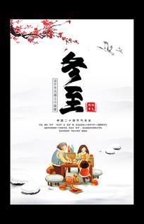 中国二十四节气冬至海报