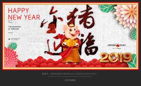 中国风2019猪年新年海报
