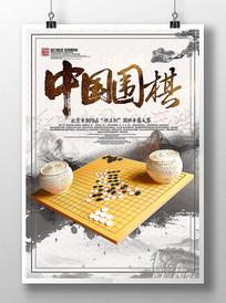 中国围棋宣传海报设计