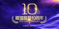 周年庆璀璨耀世10周年背景板