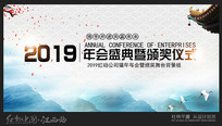 2019年会颁奖仪式背景板