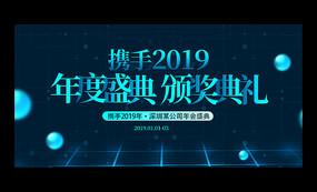 2019企业年会舞台背景展板