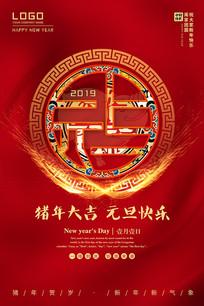 2019元旦节节日海报