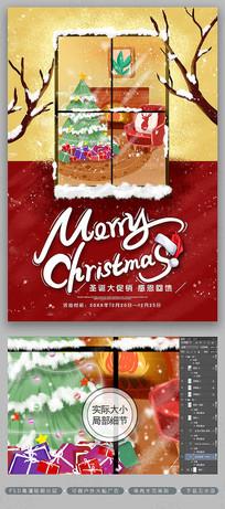 创意插画圣诞节海报
