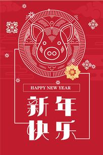 创意简笔画新年快乐海报
