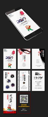 创意中国风猪年h5邀请函设计 PSD