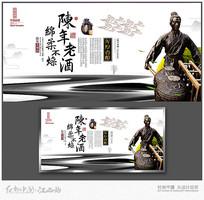 传统陈年老酒宣传海报