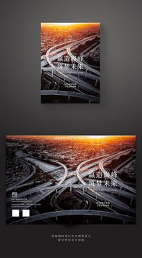 大气城市建筑工程品牌画册封面