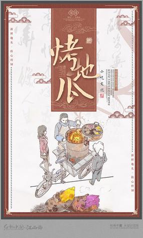 大气烤红薯海报设计