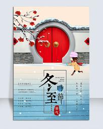 冬至时节节气海报