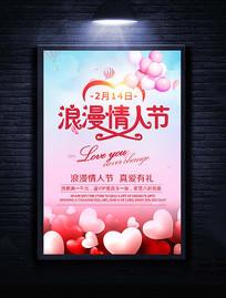 粉色爱心情人节海报