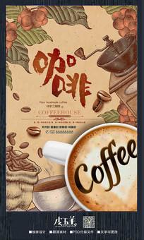 复古咖啡促销海报