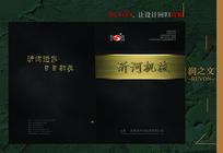 高端大气机械企业画册封面