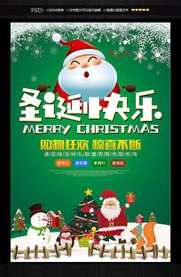 购物狂欢圣诞节促销海报