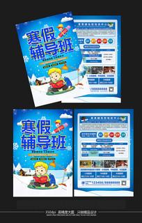 寒假班招生宣传单设计