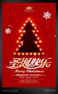 红色简约圣诞节宣传海报