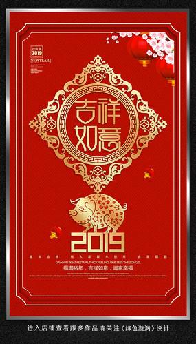 红色剪纸猪年海报
