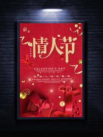 红色礼盒情人节海报