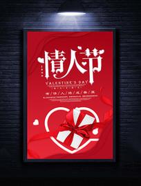 红色情人节海报