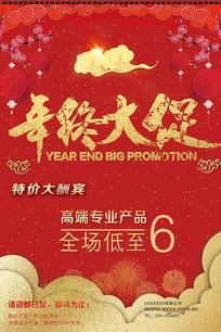 红色喜庆年终促销海报