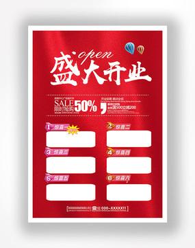 红色喜庆盛大开业海报设计