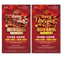 红色喜庆新年促销海报