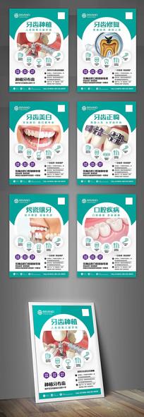 简约整套牙科医院海报设计