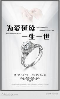 精美戒指宣传海报