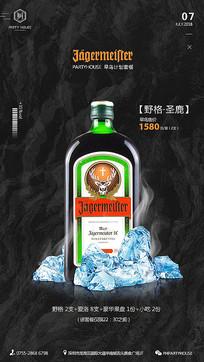 酒吧洋酒野格酒水单海报