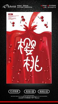 卡通大气樱桃海报设计