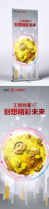 科技金融易拉宝设计