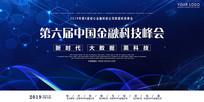 蓝色华丽金融科技背景板