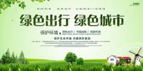 绿色城市环保背景板