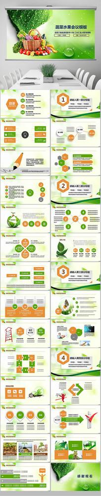 绿色健康饮食主题动态PPT