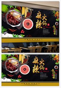 麻辣火锅美食背景墙