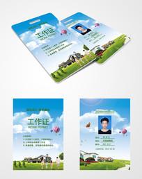 清新天空环保工作证