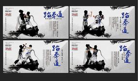 跆拳道武术培训招生宣传海报