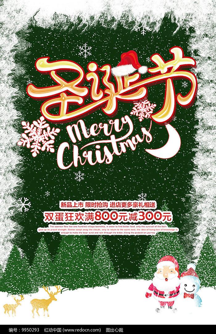 全原创圣诞节雪花海报图片