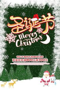 全原创圣诞节雪花海报