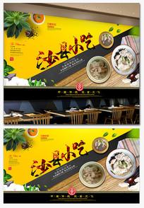 沙县小吃美食背景墙