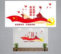 十九大3D党支部党建文化墙