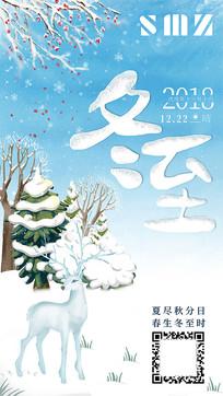 唯美手绘二十四节气冬至海报