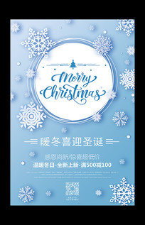 唯美雪花圣诞节促销活动海报