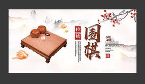 围棋宣传海报设计