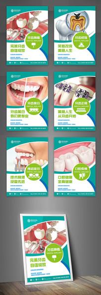 牙科医院诊所海报设计