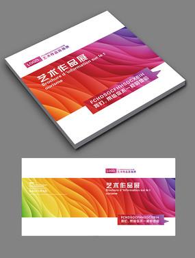 艺术作品展画册封面设计