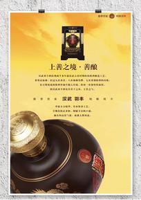 羽丰酒业黄色海报设计