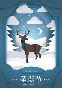 折纸风格雪天圣诞节海报设计