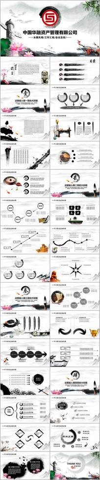 中国华融资产管理中国风PPT